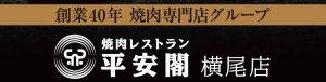 焼肉レストラン 平安閣 横尾店