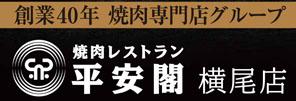 焼肉レストラン 平安閣〈横尾店〉